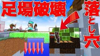 【Minecraft】足場を即時破壊トラップ!落とし穴マジやべぇwwラッキース…