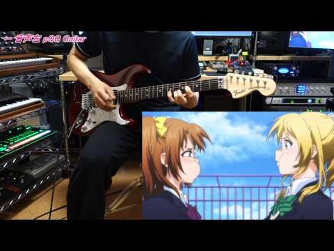"""【ラブライブ! OP】 """"僕らは今のなかで"""" ギター弾いてみた♪"""