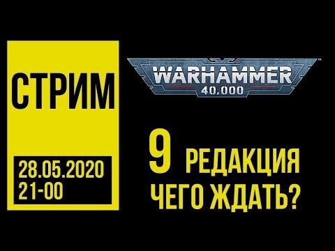 Warhammer 40000. Девятая редакция. Чего ждать?