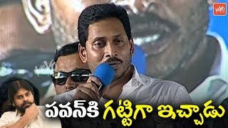 YS Jagan Comments On Pawan Kalyan And Chandrababu Naidu | AP News