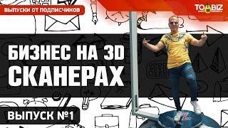 Новый бизнес на 3d-сканерах | Саша Квартиркин - Выпуск 1