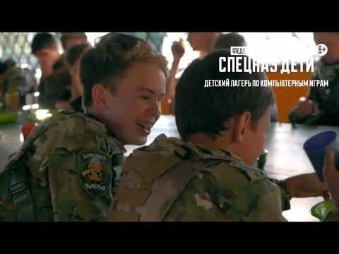 """Детский Лагерь """"Спецназ Дети"""" Ярославль"""