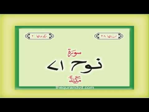 71. Surah   Nuh    with audio Urdu Hindi translation Qari Syed Sadaqat Ali