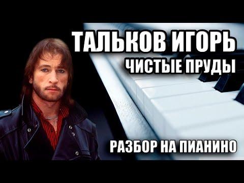 Тальков Игорь «Чистые пруды» - текст и слова песни в