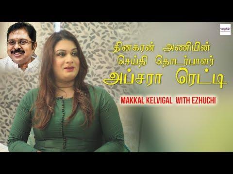 "Makkal Kelvigal Promo - Exclusive with TTV's team ADMK Spokesperson ""Apsara Reddy"" | Ezhuchi"