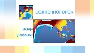Прогноз погоды 25 октября Солнечногорск
