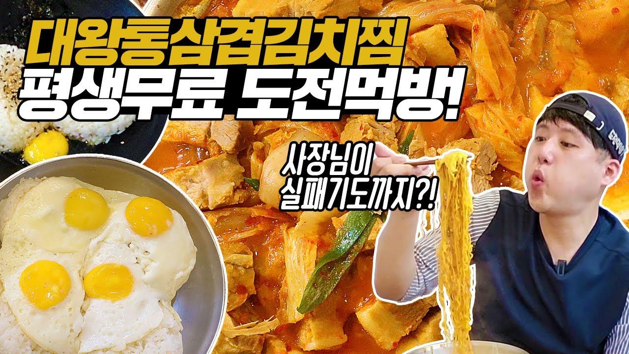 유재석 김치찜 평생무료 도전! 통삼겹김치찜 계란밥 라면 죽 도전먹방! 1시간 안에 다 먹으면 평생공짜! 사장님 인터뷰 포함!