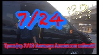 турция Анталия Авсаллар трансфер 7/24 как найти в аэропорту. Как пройти. Transfer 7/24