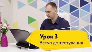 Урок 3. Курси тестування ПЗ онлайн - Logos IT Academy