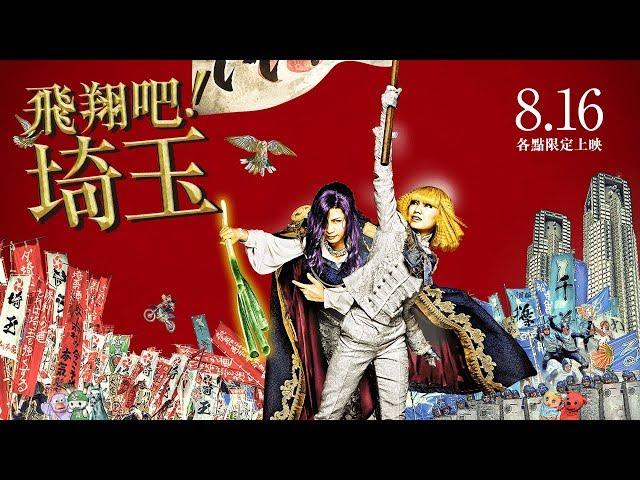金馬奇幻觀眾票選新片No.1《飛翔吧!埼玉》8.16上映