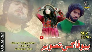 Ranjhy Di Heer    New Official Out now Video By Singer Zeeshan Rokhri    Hd Video By Angra Productio