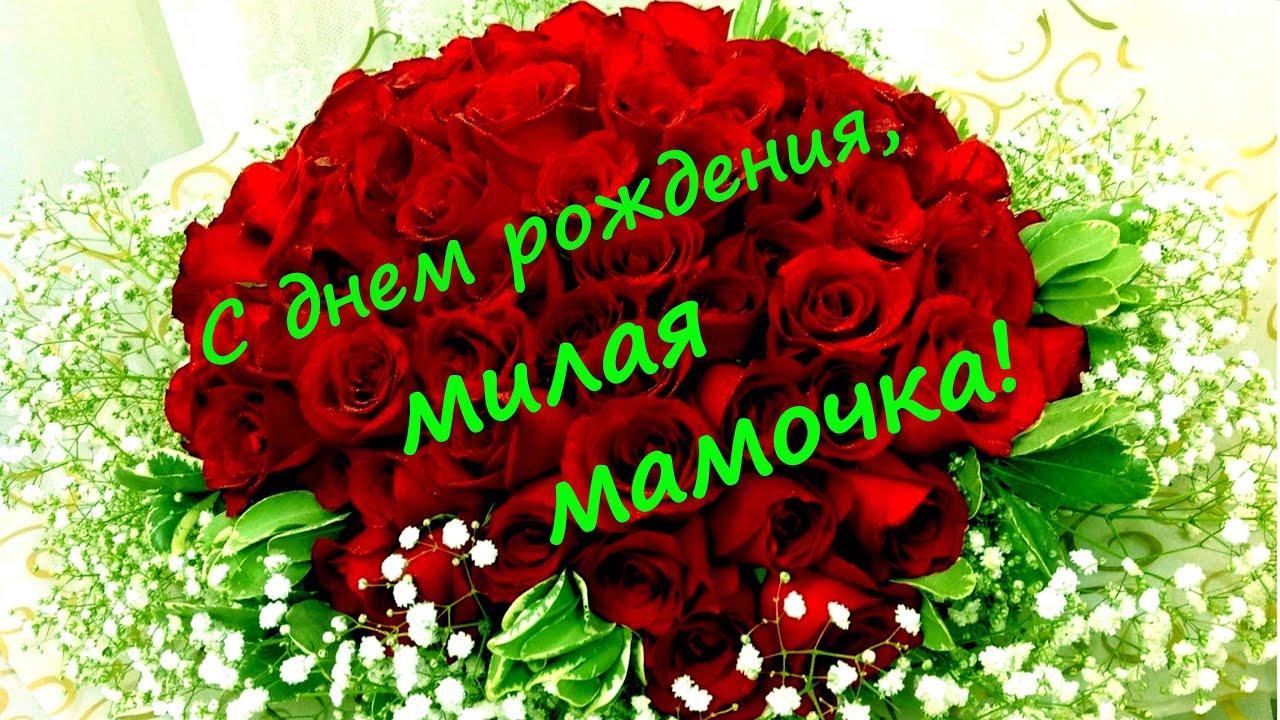 Цветы для мамы картинки в день рождения