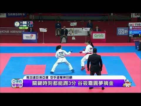愛爾達電視20180903/文姿云、谷筱霜 雙嬌勇奪空手道金牌