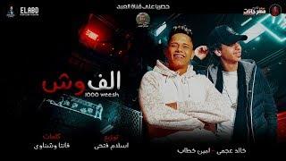 امين خطاب وخالد عجمي - الف وش ( وروحي بتتسحب مني ) | Amin Khattab And Khaled Agamy - 1000 Wesh