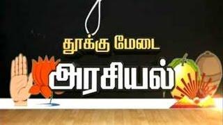 Katchi + Kolgai = Kootani 01-09-2015 Thookkumedai Arasiyal? Puthiyathalaimurai tv shows