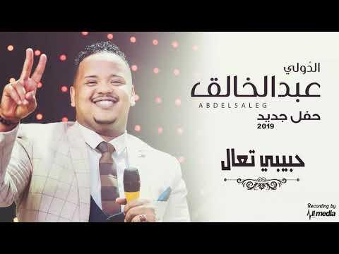 عبد الخالق - حبيبي تعال - حفل || New 2019 || حفلات سودانية 2019