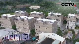 [中国新闻] 绿营频繁制造负面话题 爆韩国瑜夫妇拥豪宅 | CCTV中文国际