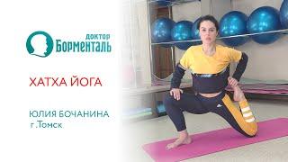 Хатха йога Юлия Боченина г Томск