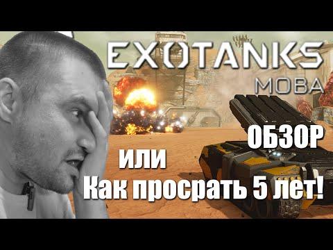 ExoTanks MOBA обзор новой игры про танки онлайн.