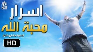 اسرار محبة الله || فيديو رائع جدا يستحق المشاهدة - مشاري الخراز HD