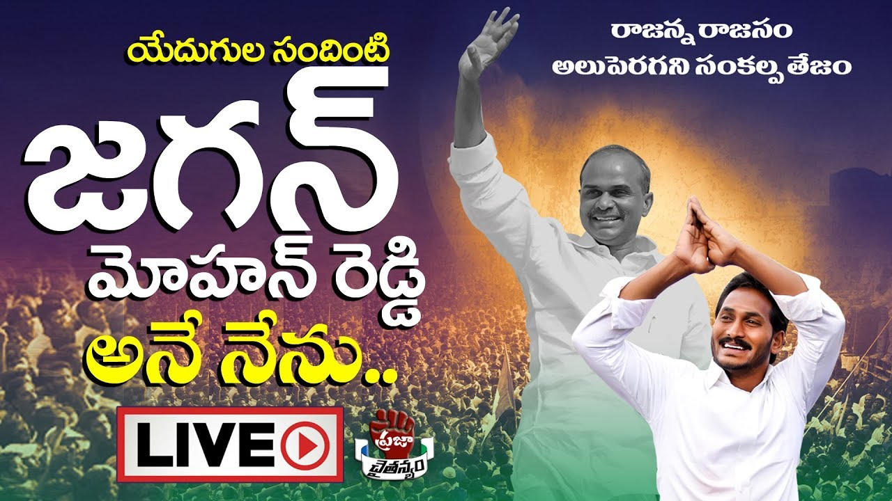 Live  YS Jagan Swearing-in Ceremony Live |  Ceremony Live From Vijayawada || Praja Chaitanyam