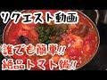 【リクエスト動画】〇〇で作った、トマト鍋が絶品だった!【料理動画】【調理師】【…