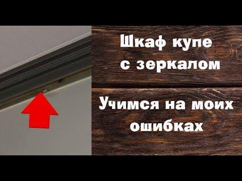 Шкаф купе с зеркалом  Учимся на моих ошибках