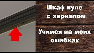 видео Шкаф купе с зеркалом