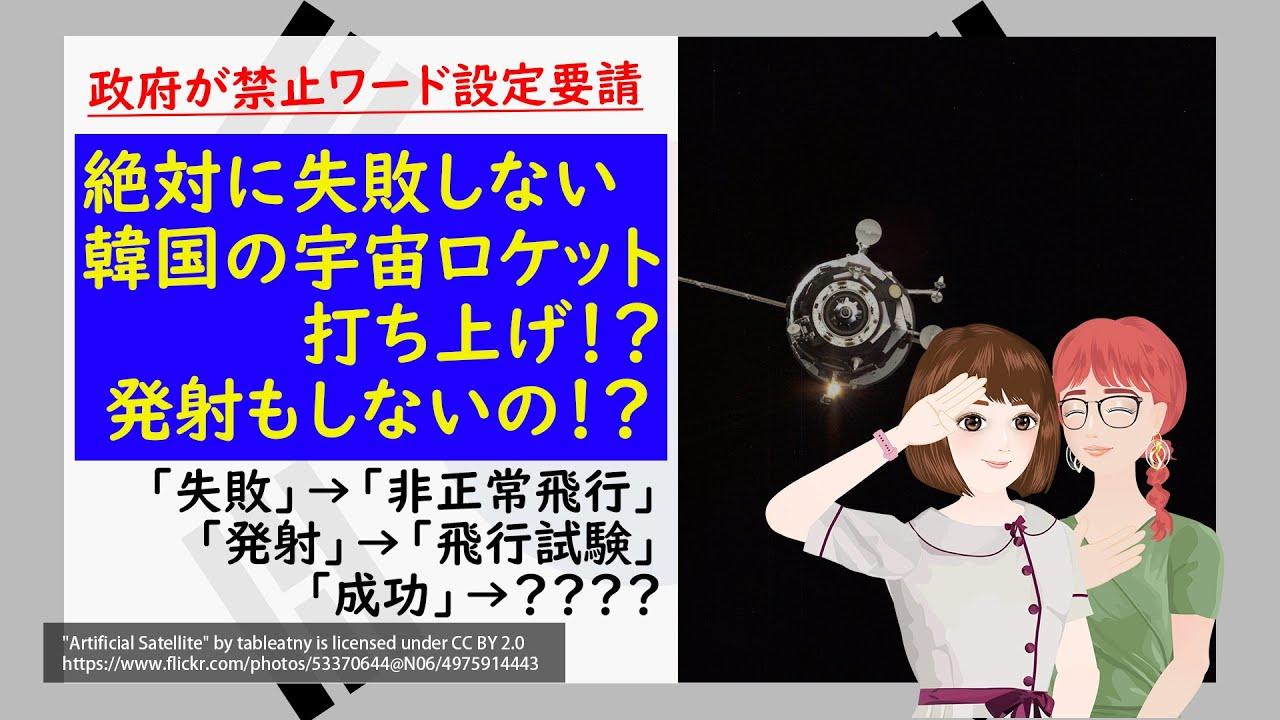 韓国ロケット発射「絶対に失敗しない」理由!えっ?そもそも発射もしないって?