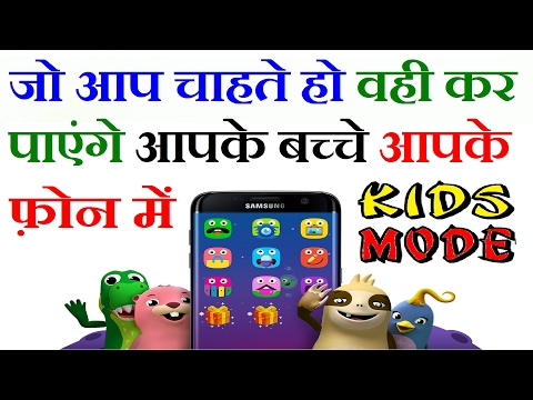 How To Use     Kids Mode    Child Mode    Safe Mode    On Any Android Phones    In Hindi