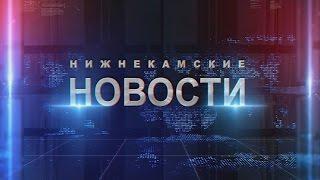 Новости НТР. Эфир 1.12.2016 (Итоги дня).