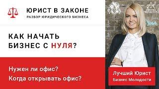 видео Как снять самый лучший офис в Москве