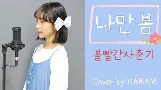 예쁜 봄노래🌸 나만,봄(Bom) 볼빨간사춘기(BOL4) Cover by HARAM