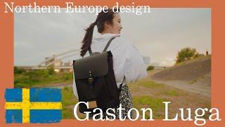 北欧デザインでおしゃれなバックパック \