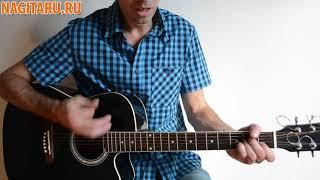 Простая песня под гитару! Руки Вверх -