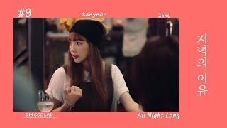 [펫셔니스타 탱구│Petionista Taengoo] EP.09 Preview