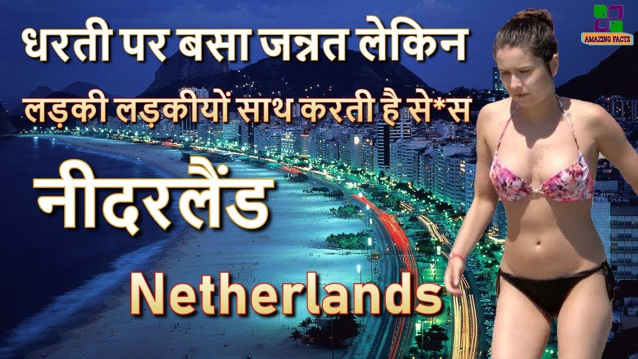 धरती में बसा एक जन्नत लेकिन | Amazing Facts about Netherlands in Hindi | Netherlands Facts in hindi