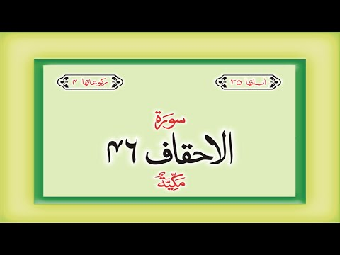 Surah 46 – Chapter 46 Al Ahqaf complete Quran with Urdu Hindi translation