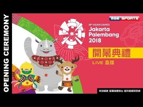 Live::開幕典禮::2018雅加達-印尼 亞運會 18th Asian Games 網路直播