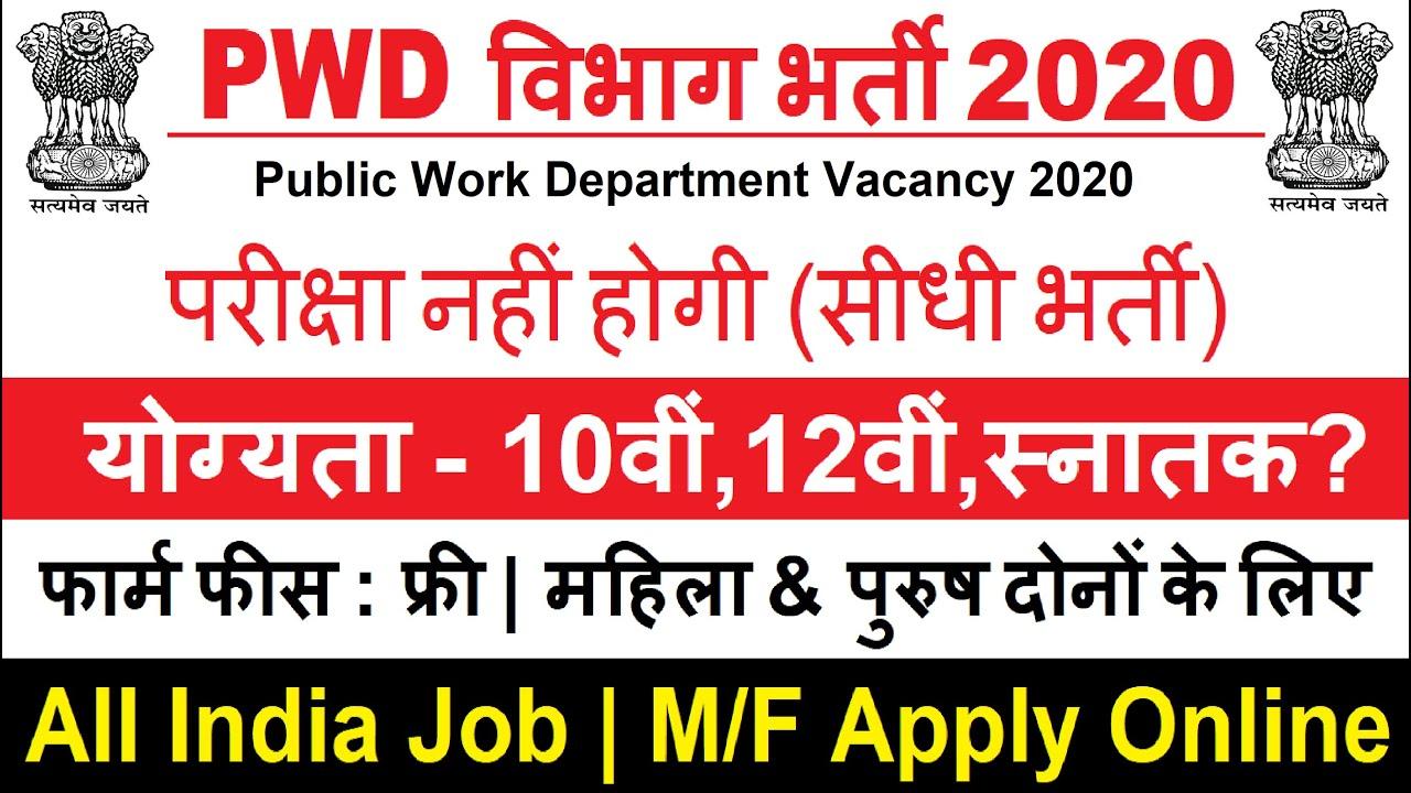 PWD Recruitment 2020 / Public Work Department Vacancy 2020 / No Exam / No Fees / Govt Jobs Nov 2020