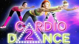 CARDIO DANCE 2 ▲ Танцевальное кардио | Аэробика для похудения дома