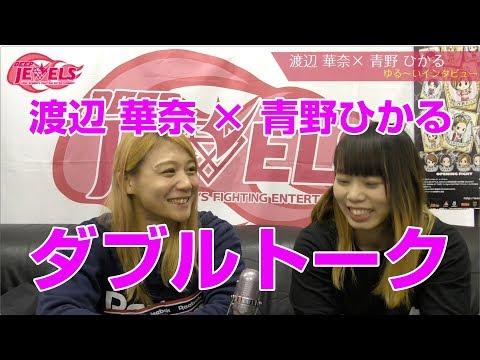 渡辺華奈×青野ひかる対談ゆるゆるインタビュー - YouTube