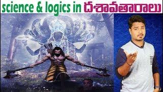SCIENCE AND LOGICS IN DASAVATARALU  | Unknown Facts About DASAVATARALU | Vikram Aditya | EP#80