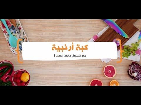 """وصفات رمضان """" كبة أرنبية"""""""