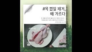 치킨테이블 닭고기 정보