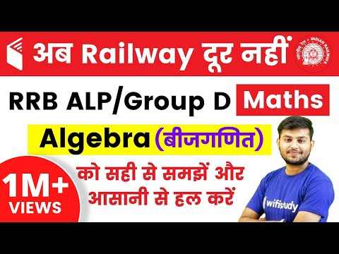 5:00 PM RRB ALP/GroupD IMaths by Sahil Sir | Algebra |अबRailway दूर नहीं I Day#14