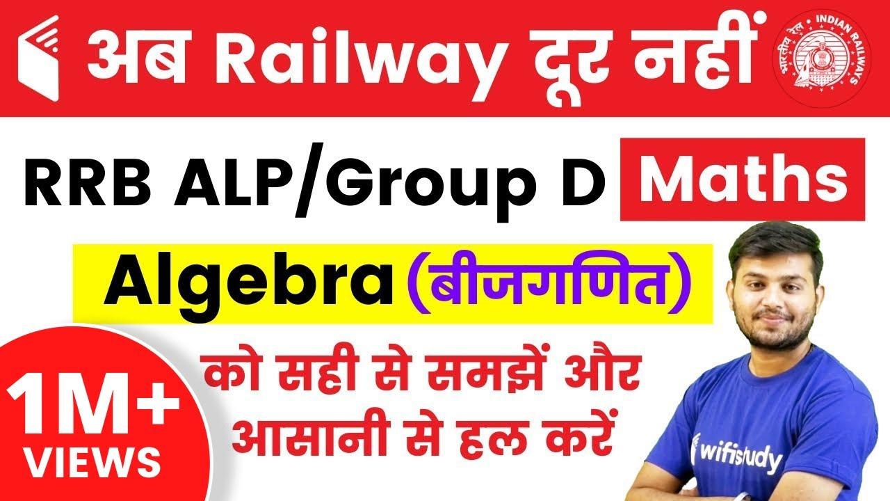 RRB ALP/Group D I Maths by Sahil Sir | Algebra Tricks | Day#14