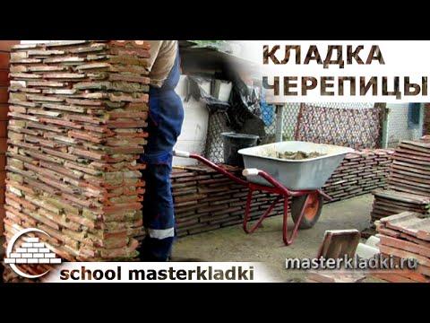Кладка стены из черепицы - [school Masterkladki]