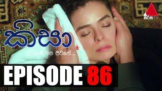 Kisa (කිසා)   Episode 86   21st December 2020   Sirasa TV Thumbnail