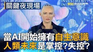 當AI開始擁有自主意識 人類未來世界是掌控還是失控!?part2《關鍵夜現場》